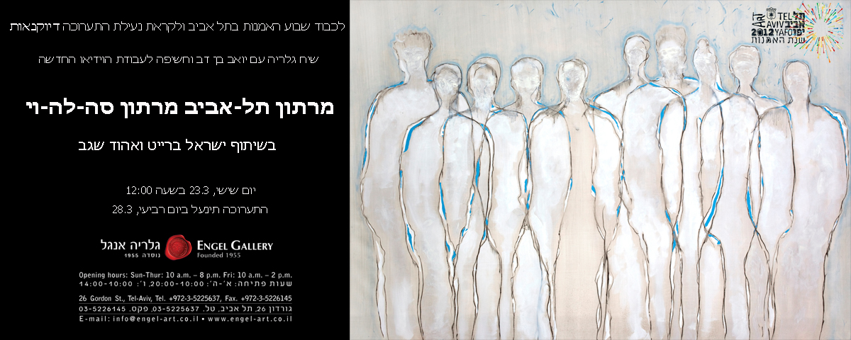 ArtWeek TLV